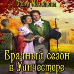 Ольга Михайлова — БРАЧНЫЙ СЕЗОН В УИНЧЕСТЕРЕ (аудиокнига)