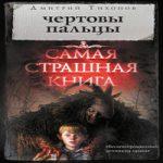 Дмитрий Тихонов — Чертовы пальцы (сборник) (аудиокнига)