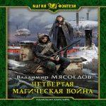 Владимир Мясоедов — Четвертая магическая война (аудиокнига)