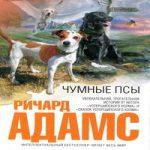 Ричард Адамс — Чумные псы (аудиокнига)