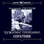 Андрей А. Петров — Чужими тропами. Соратник (аудиокнига)