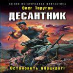 Олег Таругин — Десантник. Остановить блицкриг! (аудиокнига)