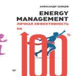 Александр Зайцев — Energy management. Личная эффективность на 100% (аудиокнига)