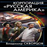 Владимир Скворцов — Форпост на Миссисипи (аудиокнига)