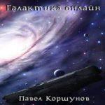 Павел Коршунов — Галактика онлайн (аудиокнига)