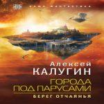 Алексей Калугин — Города под парусами. Берег отчаянья (аудиокнига)