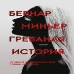 Бернар Миньер — Гребаная история (аудиокнига)