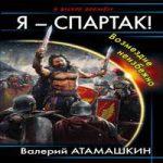 Валерий Атамашкин — Я – Спартак! Возмездие неизбежно (аудиокнига)