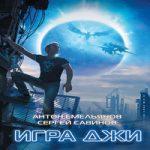 Сергей Савинов, Антон Емельянов — Игра Джи (аудиокнига)