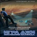 Сергей Савинов, Антон Емельянов — Игра Джи. Последняя надежда (аудиокнига)