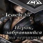 Leach23 — Игрок, забравшийся на вершину. Том 1. (аудиокнига)