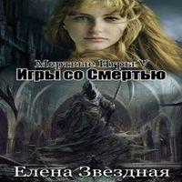 Елена Звездная - Игры со смертью (аудиокнига)