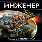 Андрей Величко — Инженер. Золотые погоны (аудиокнига)