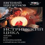Евгений Щепетнов — Истринский цикл (аудиокнига)