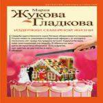 Мария Жукова-Гладкова — Издержки семейной жизни (аудиокнига)