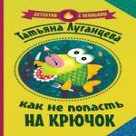 Татьяна Луганцева — Как не попасть на крючок (аудиокнига)