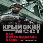 Сергей Зверев — Как возрождалась сталь (аудиокнига)
