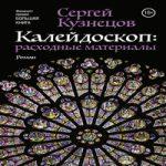 Сергей Кузнецов — Калейдоскоп. Расходные материалы (аудиокнига)