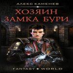 Алекс Каменев — Хозяин Замка Бури (аудиокнига)