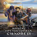 Игорь Стенли — Кодекс Прехистората. Суховей (аудиокнига)