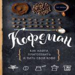Рут Браун — Кофеман. Как найти, приготовить и пить свой кофе (аудиокнига)