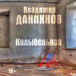 Владимир Данихнов — Колыбельная (аудиокнига)