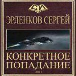 Сергей Эрленеков — Конкретное попадание (аудиокнига)