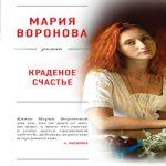 Мария Воронова — Краденое счастье (аудиокнига)