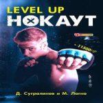 Данияр Сугралинов, Максим Лагно — Level Up. Нокаут (аудиокнига)