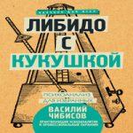Василий Чибисов — Либидо с кукушкой. Психоанализ для избранных (аудиокнига)