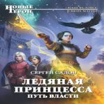 Сергей Садов — Ледяная Принцесса. Путь власти (аудиокнига)