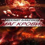 Михаил Баковец — Маг крови (аудиокнига)