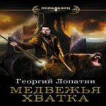 Георгий Лопатин — Медвежья хватка (аудиокнига)