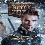 Сергей Чехин — Метро 2033: Спящий Страж (аудиокнига)