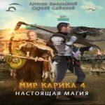 Антон Емельянов, Сергей Савинов — Мир Карика 4. Настоящая магия. (аудиокнига)