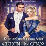 Наталья Самсонова — Королевская Академия Магии.НЕЕСТЕСТВЕННЫЙ ОТБОР (аудиокнига)