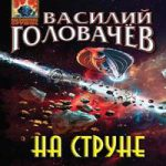 Василий Головачев — На струне (аудиокнига)