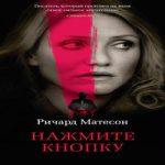 Ричард Матесон — Нажмите кнопку (аудиокнига)