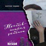 Катрин Чиджи — Несбывшийся ребенок (аудиокнига)