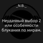 _N.B._ — Неудачный выбор 2 или особенности блукания по мирам (аудиокнига)