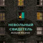 Валерий Ильичев — Невольный свидетель (аудиокнига)
