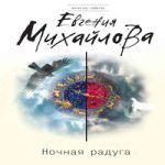 Евгения Михайлова — Ночная радуга (аудиокнига)