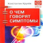 Константин Крулев — О чем говорят симптомы (аудиокнига)
