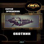 Сергей Эрленеков — Охотник (аудиокнига)