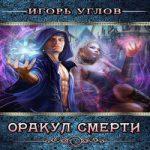 Игорь Углов — Оракул Смерти (аудиокнига)