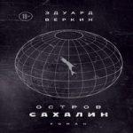 Эдуард Веркин — Остров Сахалин (аудиокнига)