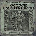 Марьяна Романова — Остров Смертушкин (аудиокнига)