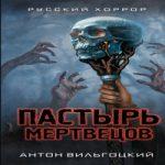 Антон Вильгоцкий — Пастырь мертвецов (аудиокнига)