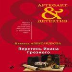 Наталья Александрова — Перстень Ивана Грозного (аудиокнига)