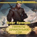 Олег Ерёмин — Пираты Драконьих гор. Дилогия. (аудиокнига)
